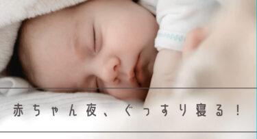 【良本】赤ちゃんもママもぐっすり眠れる魔法の時間割り 3ヶ月編 試してみた