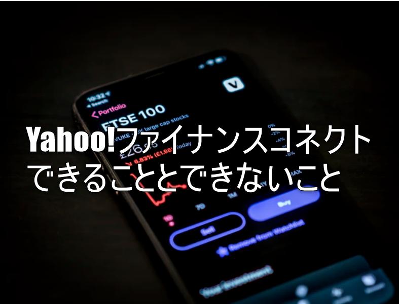 【2021年2月 新サービス】Yahoo!ファイナンスコネクトとは?できること、できないこと