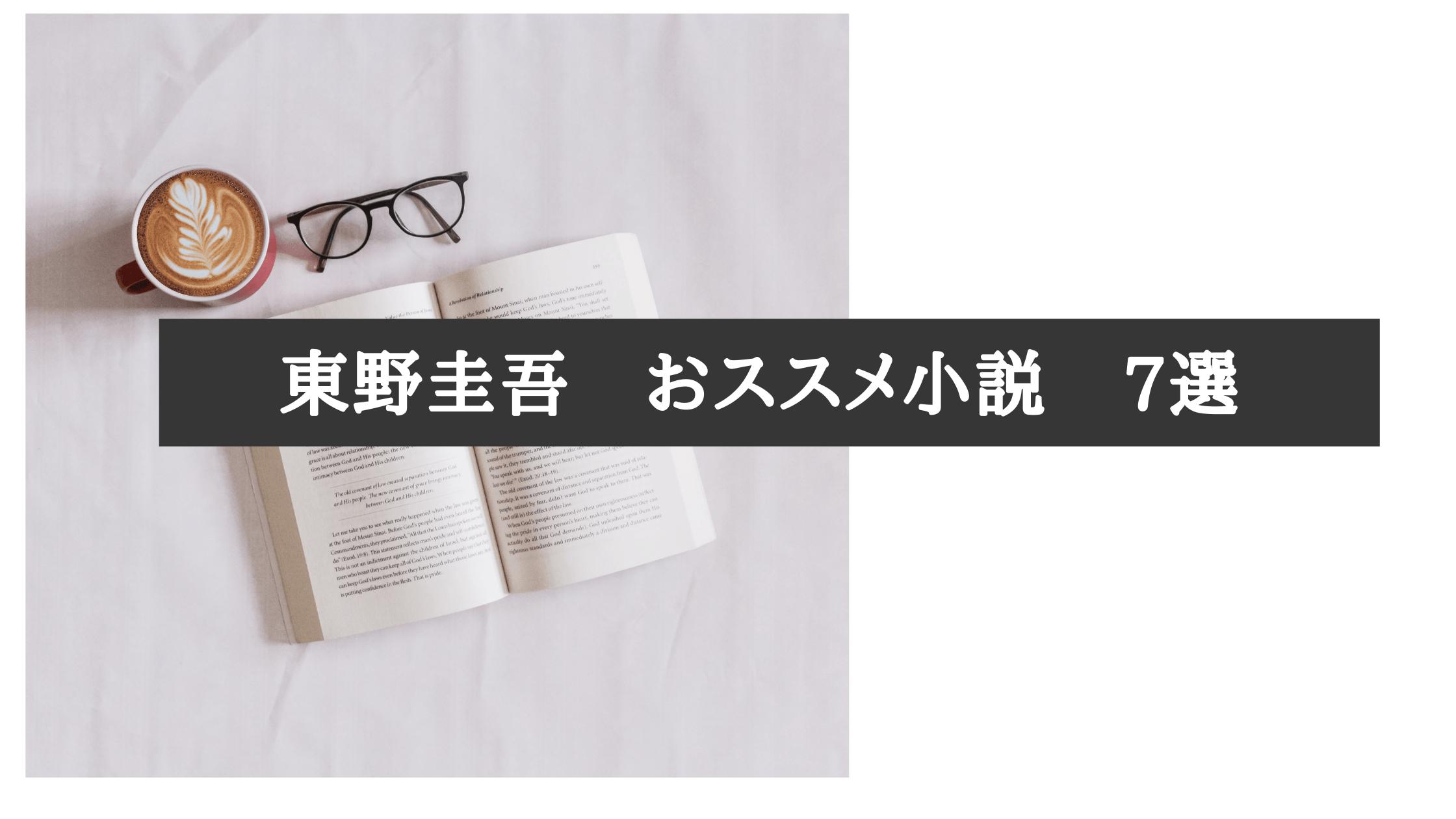 【厳選】東野圭吾 おすすめ小説 7選!!