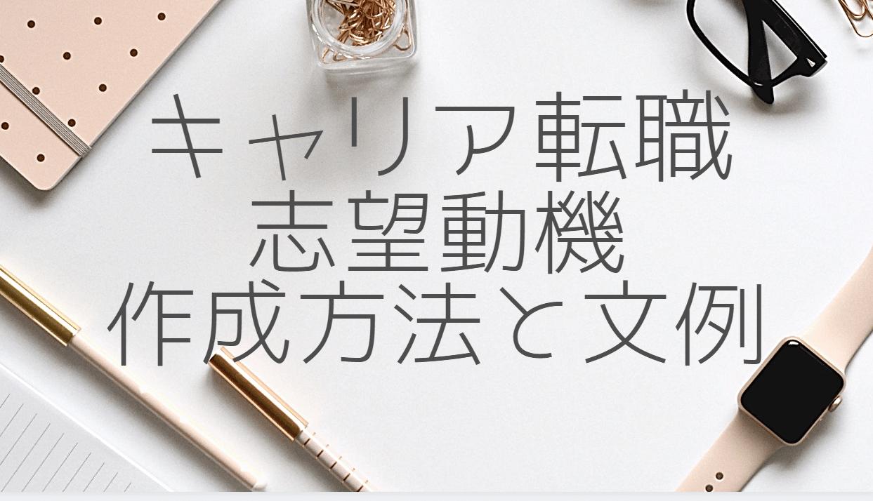 【2021年度版】キャリア転職 志望動機の作成方法と文例!!