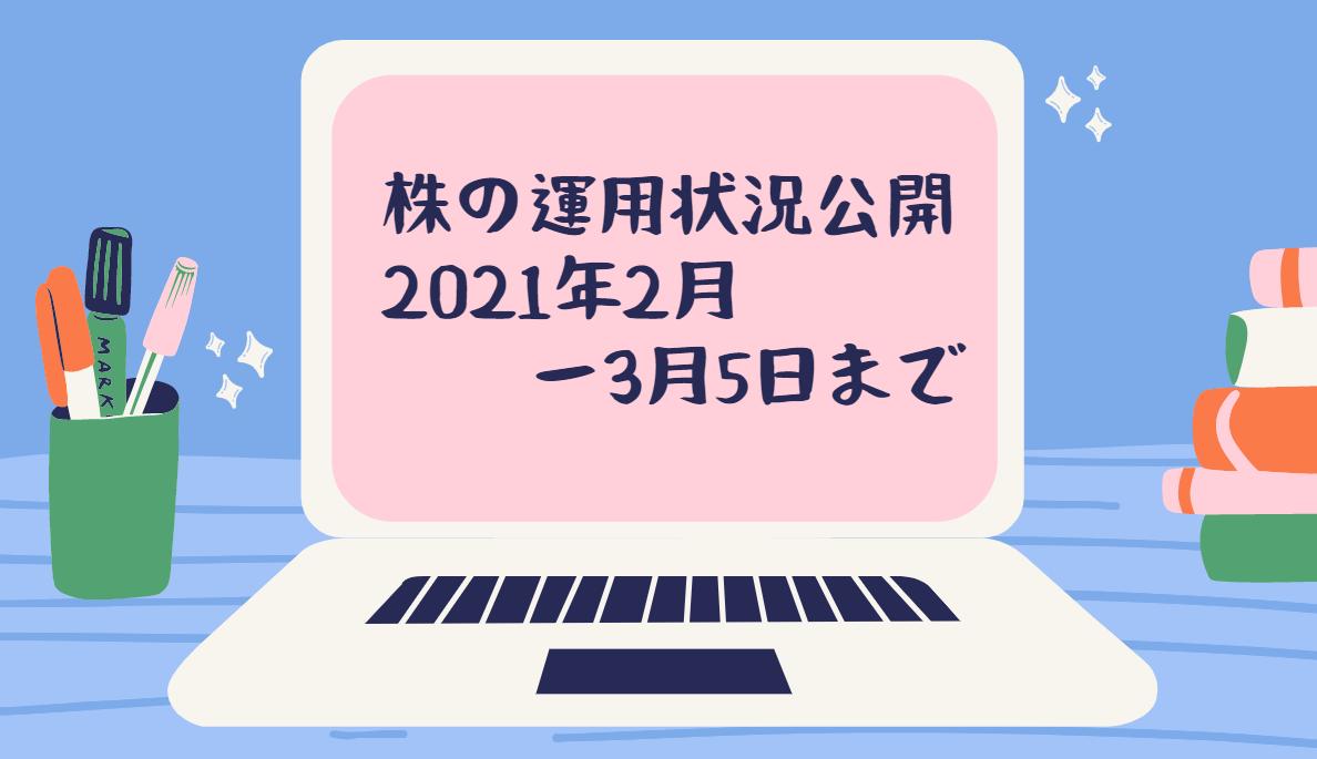 株 運用状況公開【2021年2月ー3月5日まで】