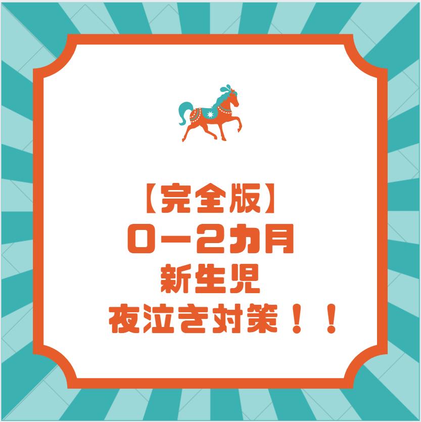 【完全版】0-2カ月 新生児 夜泣き対策グッズ!!