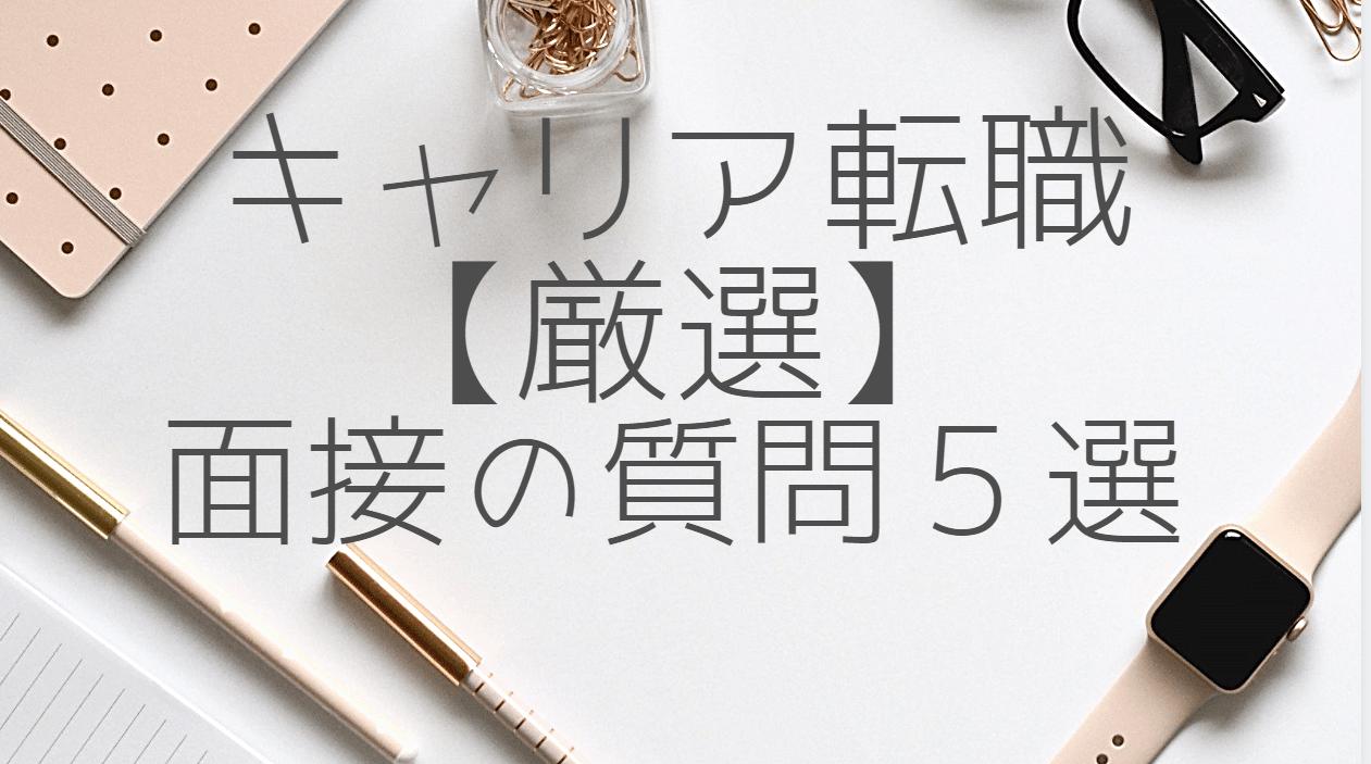 【2021年度版】キャリア転職(経理)面接で必ず聞かれる質問の回答例 5選!!