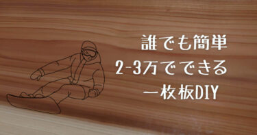 素人でも簡単 予算2-3万円 一枚板DIYのススメ!! テーブル、棚、デスクなど