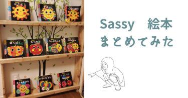 0才児にもおすすめ Sassy(サッシー)の絵本 まとめ