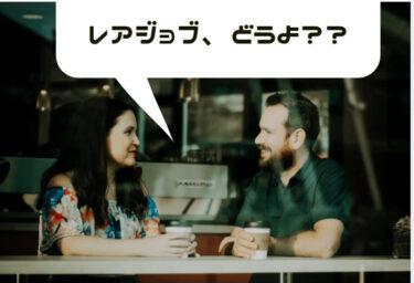【2年間体験】オンライン英会話【レアジョブ】ってどうなのか?