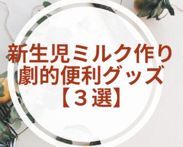 赤ちゃんのミルク作りが劇的に早くなった便利グッズ【3選】