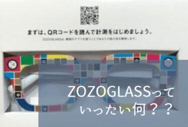 【革新的】ZOZOGLASSとは?実体験とメリット